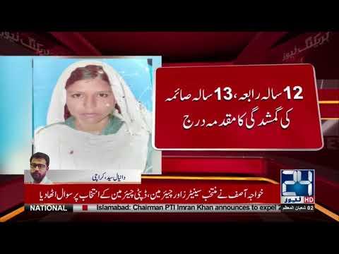 Xxx Mp4 Shocking Reveals About Child Missing In Karachi 3gp Sex