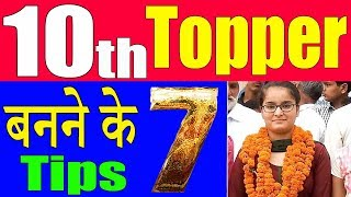 Topper बनने के 7 Tips | How to Top 10th Class | Time Table for 10th Class || how to Score good Marks