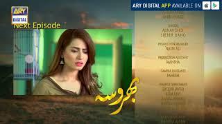 Bharosa Episode 74 (Teaser) ARY Digital Drama