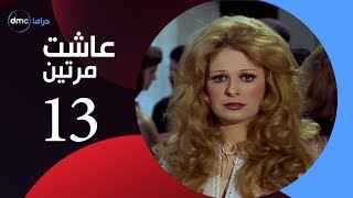 3asht Mrteen Series / Episode 13 - مسلسل عاشت مرتين - الحلقة الثالثة عشر