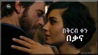 Elif And Kuzi Best Turiksh Drama Ever | Coming Soon On Kana TV