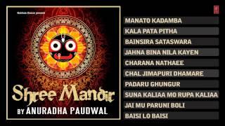 Shree Mandir I Oriya Devotional Songs By Anuradha Paudwal I Juke Box