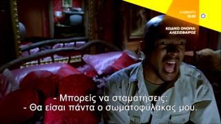 ΚΩΔΙΚΟ ΟΝΟΜΑ: ΑΛΕΞΙΣΦΑΙΡΟΣ (BULLETPROOF) - trailer