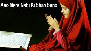 """""""Aao Mere Nabi Ki Shan Suno""""  Naat   Sayyeda Siddiqa Khalil Qasmi   Prophet Mohammad PBUH  HD"""