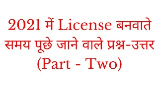 11 License Making Question And Answer in Hindi And English