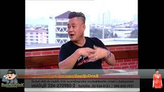 ฟังความรอบด้าน Peace TV 22 08 2017