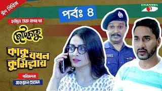 Kaku Jokhon Comillay | Choto Kaku | Episode 04 | ছোট কাকু | EID Series 2018 | Channel i TV