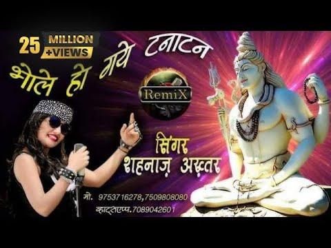 Xxx Mp4 Bhole Ho Gaye Tanatan भोले हो गए टनाटन Singer Shahnaaz Akhtar Mobile 9753716278 7509808080 3gp Sex