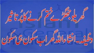 wazaif islamic wazifa in urdu gharelo jhagre khatam karne ka Rohani wazifa By Islam and health