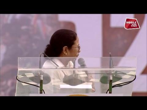 Xxx Mp4 Mamata Banerjee's Mega Kolkata Rally LIVE 3gp Sex