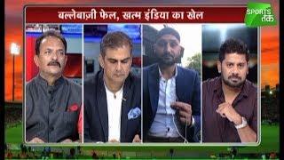 #INDvsENG: Harbhajan On Aaj Tak: धोनी की फॉर्म टीम इंडिया के लिए चिंता का विषय | Sports Tak