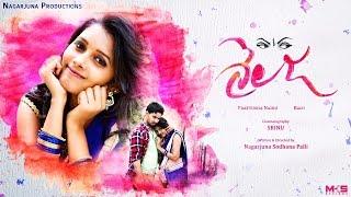 Sailaja || Romantic Love Telugu Short Film by Nagarjuna Sodanapalli