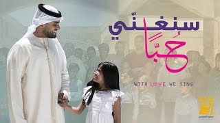 حسين الجسمي - سنغني حُبَا (اعلان زين)   رمضان 2017   With Love we Sing - Hussain Al Jassmi