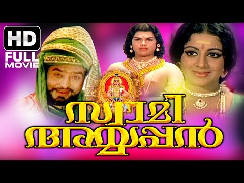 Xxx Mp4 Swami Ayyappan Full Malayalam Movie Evergreen Malayalam Full Movie Sreevidya Gemini Ganesan 3gp Sex