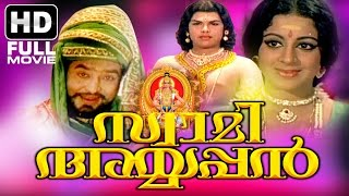 Swami Ayyappan Full Malayalam Movie | Evergreen Malayalam Full Movie | Sreevidya | Gemini Ganesan