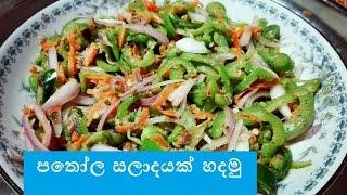 පතෝල සලාද Snake gourd salad Sri lankan style  Pudalaggai kootu