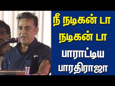 Xxx Mp4 Kamal About 16 Vayadhinilae And Old Experience With Baradhiraja Cine Flick 3gp Sex
