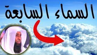 اغرب اشياء اخبرنا بها النبي محمد موجوده في السماء السابعة - يكشفها الشيخ بدر المشاري