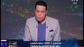 """نقاش حاد بين""""النائبه بسنت فهمى"""" و """" الاقتصادى وائل النحاس """" عن قانون البنوك الجديد"""