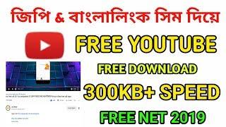 GP এবং BL সিম দিয়ে FREE YOUTUBE দেখুন || FREE YOUTUBE VIEWS || FREE NET 2019