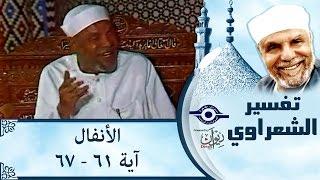 الشيخ الشعراوي | تفسير سورة الأنفال، (آية ٦١-٦٧)