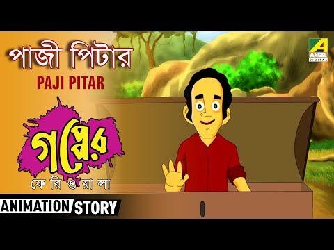 Xxx Mp4 Gapper Feriwala Paji Pitar। পাজী পিটার Bangla Cartoon Video 3gp Sex