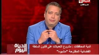 """الحياة اليوم - تامر أمين عن الأزمة بين القضاة والنواب """" القضاة أول من وقفوا أمام الإخوان و مرسي """""""