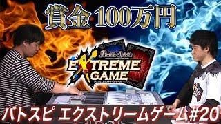 【賞金100万円】バトスピ エクストリームゲーム #20(Subtitle : EN, 繁体字, JP)