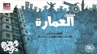 حصريا  المسلسل الاذاعي العمارة - قريبا في رمضان علي قناة مصر اون لاين