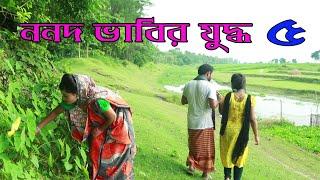 ননদ ভাবির যুদ্ধ - ৫ - খুব মজার একটি শর্টফিল্ম অনুধাবন - ৬৭ | Onudhabon Episode 67