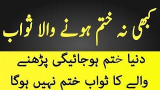 Kabhi Na Khatam Hone Wala Sawab | Naikian he Naikian Sirf aik Amal Se | The Urdu Teacher