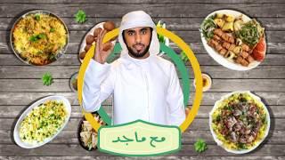 مع ماجد (الحلقة الأخيرة): مشاوي السلطان