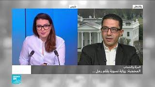المحجبة: رواية نسوية بقلم رجل!!
