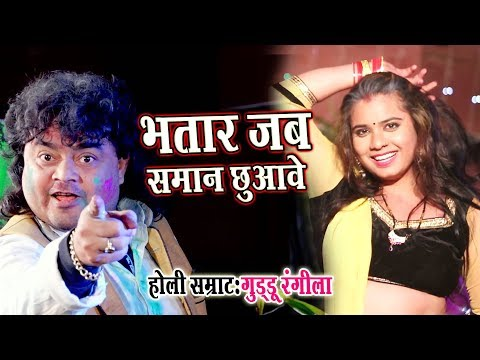Xxx Mp4 2018 का सबसे हिट होली गीत भौजी गरम भईली रे Guddu Rangila New Bhojpuri Holi Songs 3gp Sex