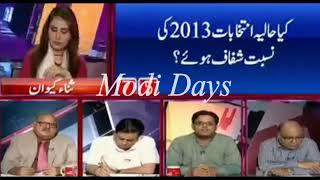 पाकिस्तान की सभी Political Parties ने निर्वाचन को किया खारिज 2018