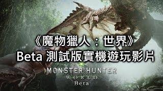 MONSTER HUNTER: WORLD《魔物獵人:世界》  Beta 測試版實機遊玩影片