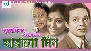 Harano Din | Rahman | Sbobnam | Mustufa | Rekha | Azim | Bangla New Movie 2016 | CD Vision