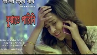 bajate Parini (বুঝাতে পারিনি)  official bangla gaan 2019