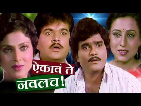 Xxx Mp4 Aikave Te Navalach Marathi Full Movie Ashok Saraf Varsha Usgaonkar 3gp Sex
