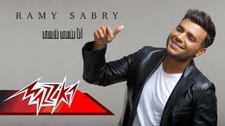 Ana Bansa Nafsy - Ramy Sabry انا بنسى نفسي - رامى صبرى