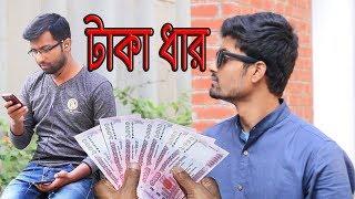 Bangla short film - Taka dhar | টাকা ধার । Fun Unlimited