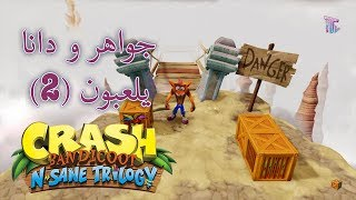 تختيم #2 : جواهر و دانا يلعبون كراش - Crash Bandicoot N. Sane Trilogy