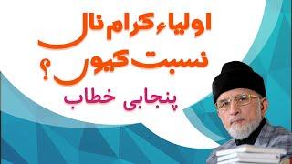Aulia Karaam naal Nisbat kuin? by Shaykh-ul-Islam Dr. Muhammad Tahir-ul-Qadri (Punjabi Speech)