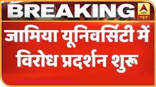 Anti-CAA Protest: Jamia Millia Islamia में छात्रों का विरोध प्रदर्शन | ABP News Hindi
