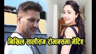 अभिनेता निखिल उप्रेती सालीसंग रोमान्समा भेटिए - Shiwani Luitel & Nikhil Uprety's Onscreen Romance