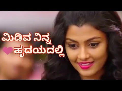 Xxx Mp4 ಮಿಡಿವ ನಿನ್ನ ಹೃದಯದಲ್ಲಿ CUTE LOVE PROPOSED VIDEO New Kannada Whatsapp Status 2018 3gp Sex