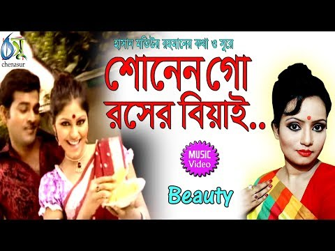 Roser Byeai । Beauty । Bangla New Folk Song