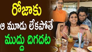 Mla Roja Food Secrets |  రోజా తీసుకునే ఆహారం తెలిస్తే షాక్ | Cinema Politics