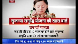 Some important facts about 'Sukanya Samriddhi Yojana'
