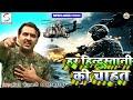 हर हिन्दुस्तानी चाहे पूरे पाकिस्तान को - Sanjay Faizabadi   New Deshbhakti Song 2018   New Video